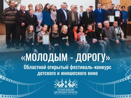 Фестиваль детского и юношеского кино «Молодым - дорогу»
