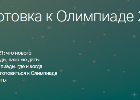 """Международная сертификационная олимпиада  """"Траектория будущего -2021"""""""