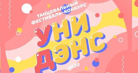 """Танцевальный фестиваль-конкурс """"Унидэнс"""""""