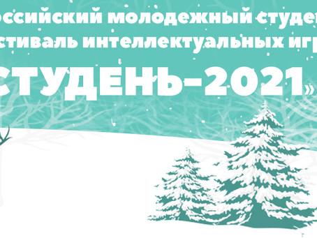 Фестиваль интеллектуальных игр«Студень-2021»