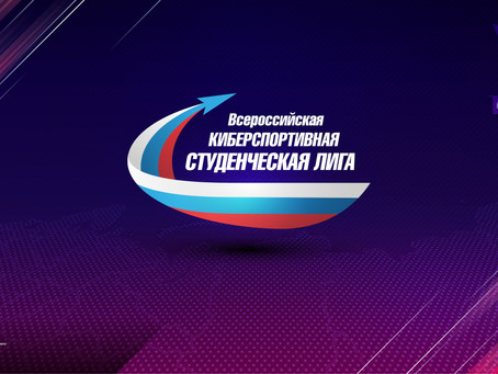 Выступи от ТвГУ во Всероссийской студенческой киберспортивной лиге!