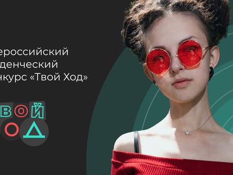 Стартовал Всероссийский студенческий конкурс «Твой Ход»