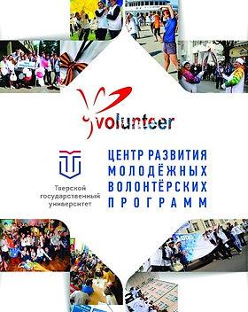 Волонтёры лого сочи.jpg