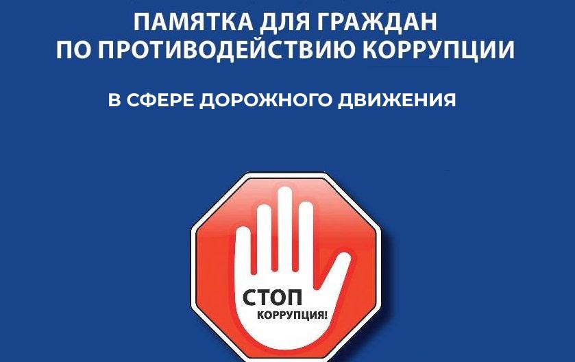 Стоп корупция дорога.png