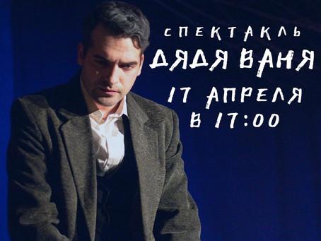 "Театр ""Зеркало"" открывает 2021 спектаклем ""Дядя Ваня"""