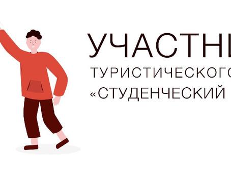 """Завершён набор на """"Студенческий порыв 2021"""""""