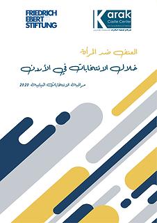 العنف ضد المرأة في خلال الانتخابات في الأردن - انتخابات 2020