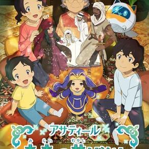 Asatir: Mirai No Mukashibanashi – EL NUEVO ANIME DE TOEI ANIMATION