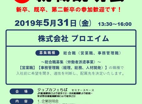 2020年卒・既卒・若年者層の皆様へ(ミニ就職説明 会のお知らせ)