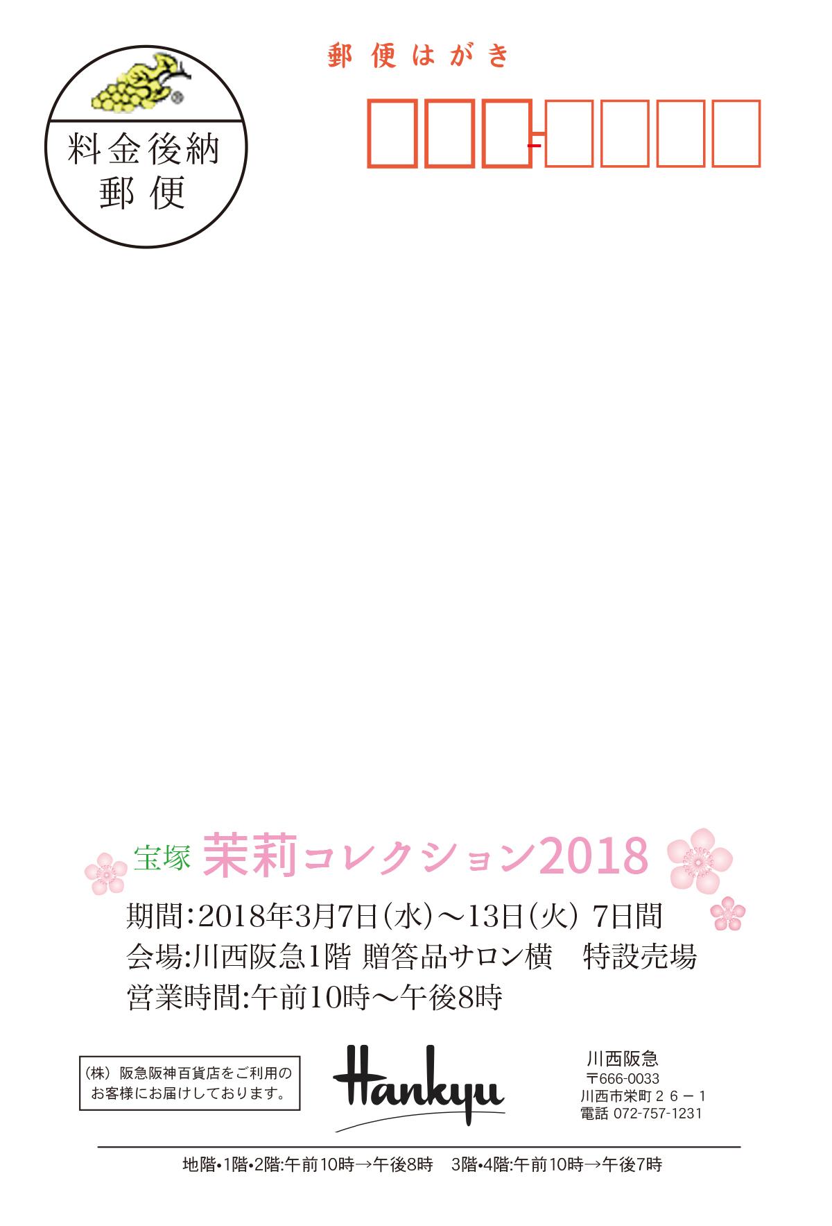 川西 阪急 営業 時間