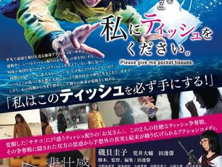 札幌が舞台の短編映画