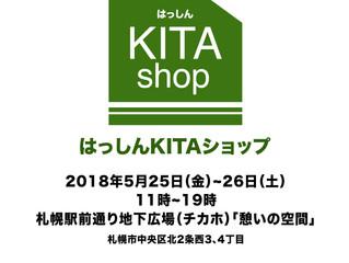 チカホ「KITA SHOP」出店