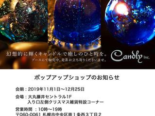 大丸藤井セントラル期間限定発売