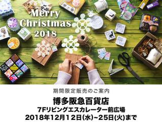 博多阪急百貨店ポップアップストア