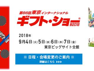 ギフトショー2018出展