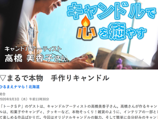 NHK北海道『ひるまえナマら!北海道』
