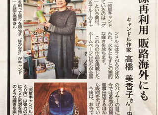 北海道新聞別紙「10区」にてご紹介頂きました。