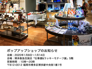 博多阪急百貨店イベント出店