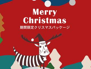 クリスマス限定パッケージ