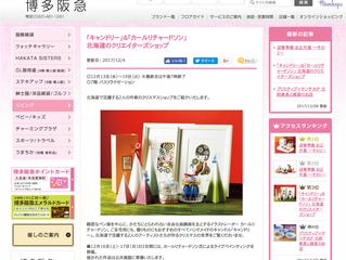 博多阪急百貨店ポップアップ