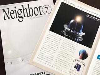YKK PR誌「Neighbor 」掲載