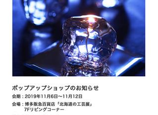 博多阪急百貨店 | 期間限定販売