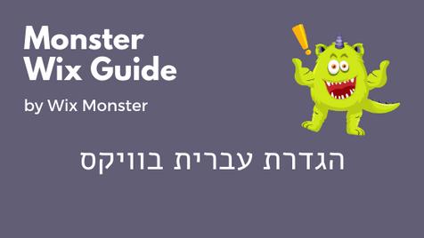 הגדרת עברית בוויקס