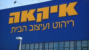 סניף חדש של איקאה ייפתח בבאר שבע