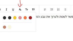 עריכת צבע טקסט בבלוג