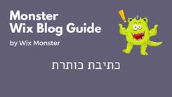 איך לכתוב כותרת בבלוג של וויקס?