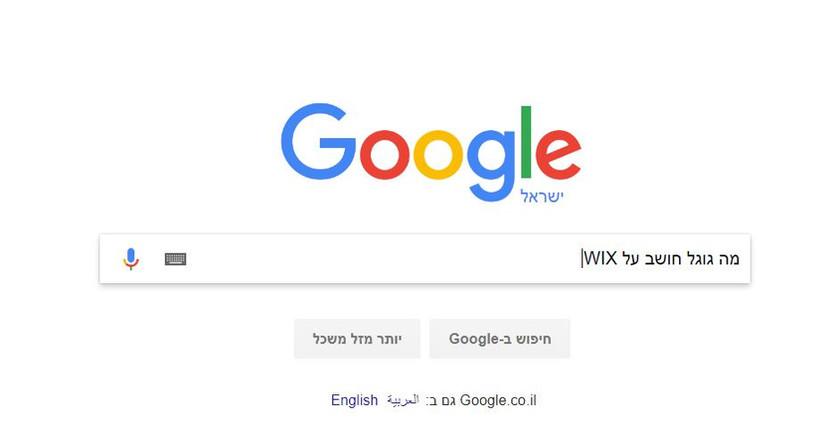 WIXמה גוגל חושב על קידום אתרים ב