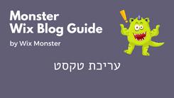 איך לערוך טקסט בבלוג של וויקס?