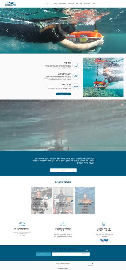 AquaScooter - HobbyLand