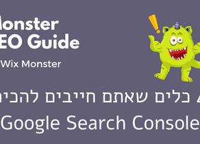 4 כלים שאתם חייבים להכיר ב- Google Search Console