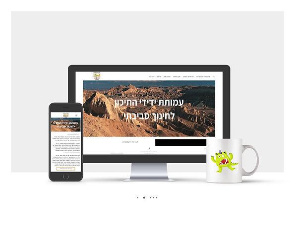 אתר Wix תדמיתי  עבור עמותת ידידי התיכון לחינוך סביבתי