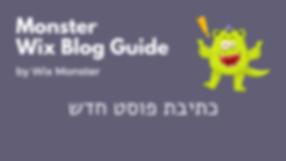 איך לכתוב פוסט בבלוג של וויקס?