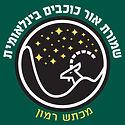 """לאחרונה התבשרה רשות הטבע והגנים שארגון IDA) Association Sky Dark International ,) מכיר רשמית במכתש רמון כשמורת אור כוכבים בינלאומית   )Park Sky Dark International) מסיבות אקולוגיות, אסטרונומיות ותרבותיות, ומעתה שמו הרשמי הוא """"שמורת אור כוכבים בינלאומית מכתש רמון"""" )Park Sky Dark International Crater Ramon The"""