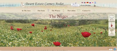 Carmey Avdat Farm