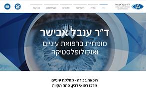 """ד""""ר ענבל אבישר - מומחית לרפואת עיניים ולאוקולופלסטיקה"""