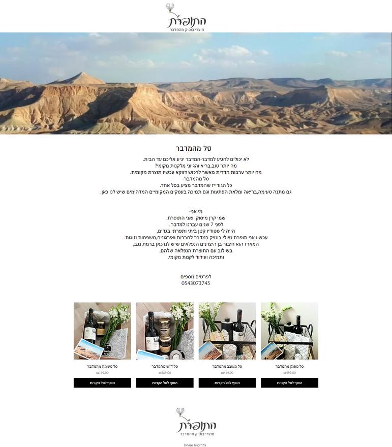 התופרת | מוצרי בוטיק מהמדבר