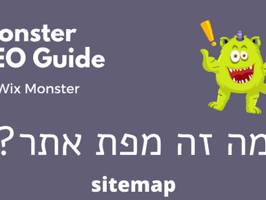 מהי מפת אתר? - sitemap