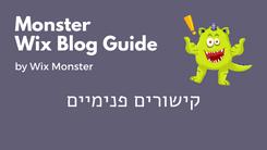 איך להוסיף קישורים פנימיים בבלוג של וויקס?