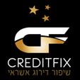 CREDITFIX קרדיט פיקס  שיפור דירוג אשראי אישי וחברות