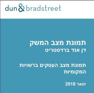 דן אנד ברדסטריט - תמונת מצב העסקים ברשויות המקומיות, ינואר 2018