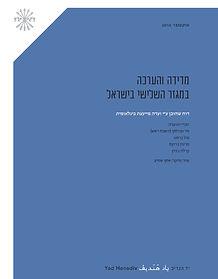 מדידה והערכה במגזר השלישי בישראל