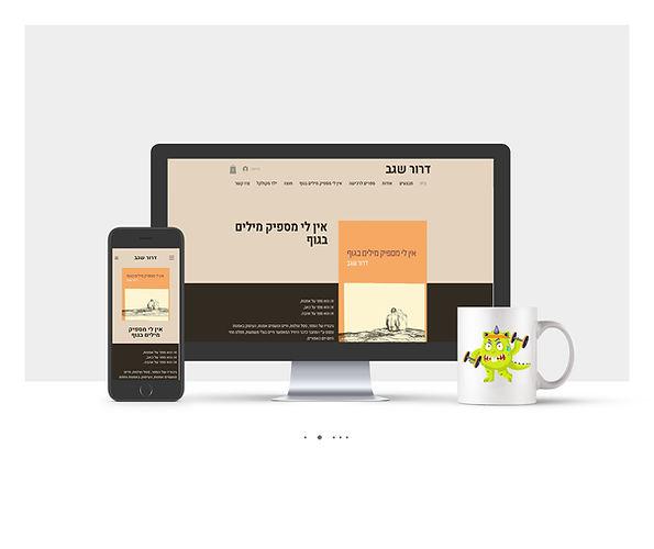 אתר חנות Wix עבור הסופר דרור שגב
