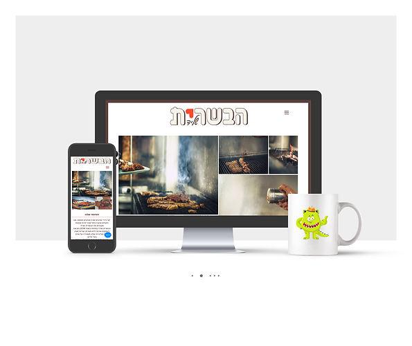 אתר Wix מסעדה עבור הבשרית שליד