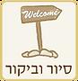 Visit Carmey Avdat