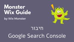 איך לחבר אתר וויקס ל Google Search Console