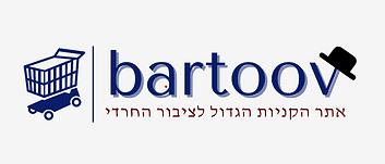 bartoov | אתר הקניות הגדול לציבור החרדי
